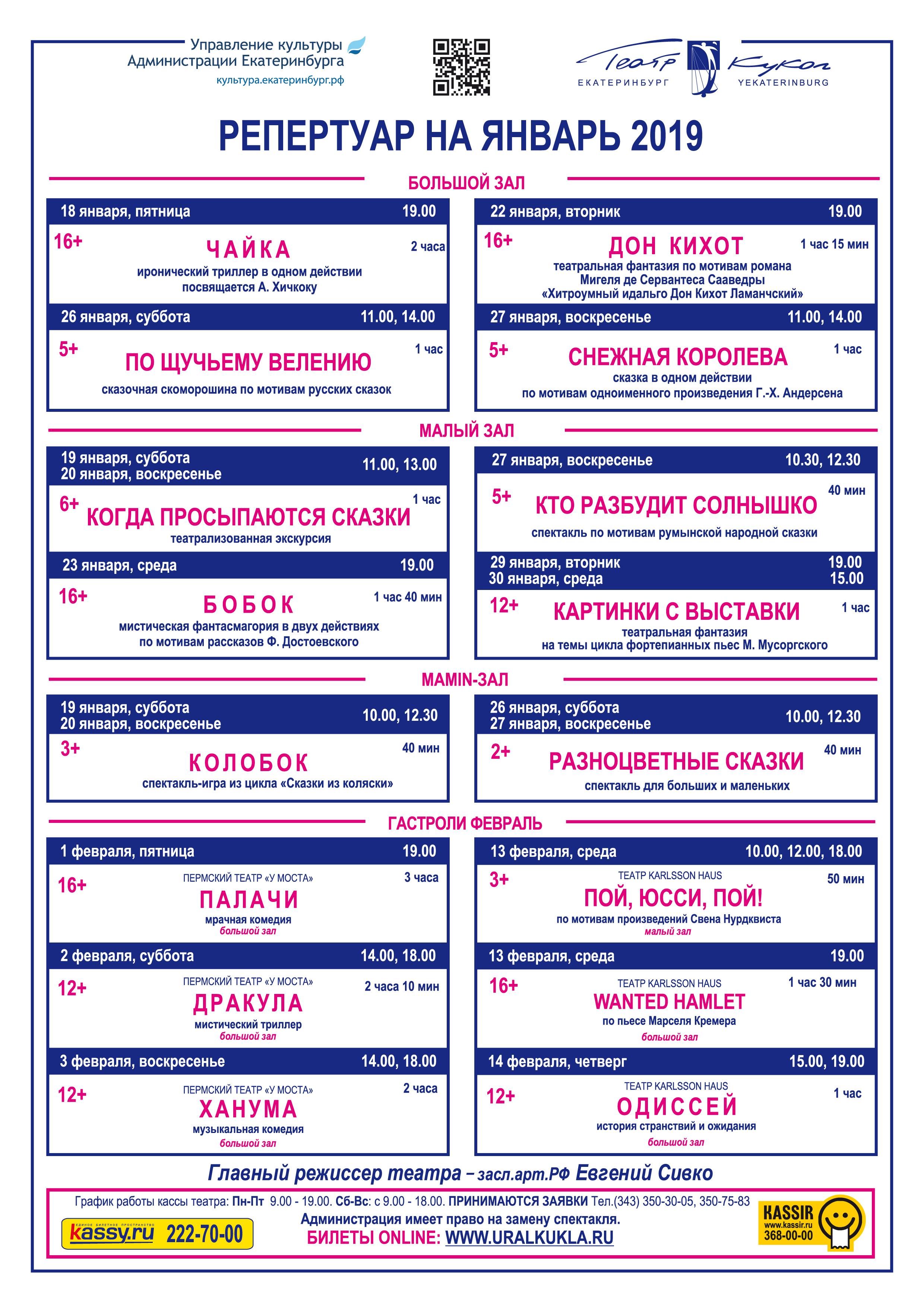 Афиша кукольного театра екатеринбург на сентябрь билеты театр сатирикон купить